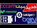 اقوى مولد سيرفر سيسكام مجاني 2020|cccam مجاني|free cccam