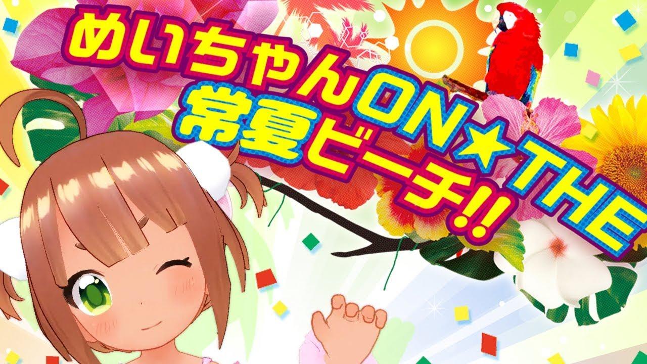 【オリジナルソング】めいちゃんON☆THE常夏ビーチ!!【オリジナルMV】