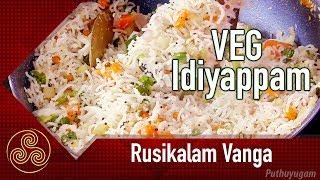 Vegetable Idiyappam Recipe  Rusikalam Vanga  26022018