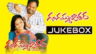 Gangamma Jatara Telugu Movie Songs Jukebox || R.Narayana Murthy