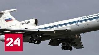 Найдено тело погибшего при крушении Ту-154 в Сочи