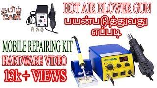 எப்படி பயன்படுத்துவது Hot Air Blower in Mobile Repairing
