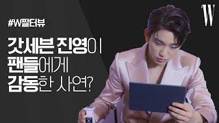 [ENG SUB] 갓세븐(GOT7) 진영, 팬들의 사랑…