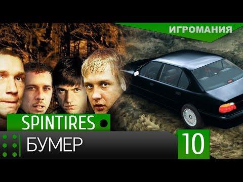 SpinTires #10 - Бумер