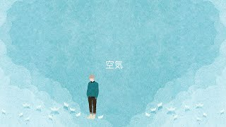 fly away with me | 空気 | lofi hiphop & chillhop mix