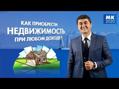 Как приобрести недвижимость при любом доходе?