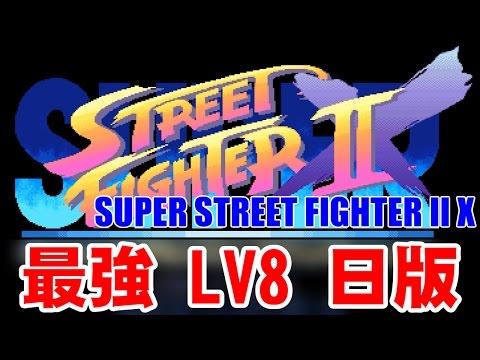 [最強LV8] 対その他(Etc)戰 - SUPER STREET FIGHTER II X(Arcade,JP,LV8,HARDEST)