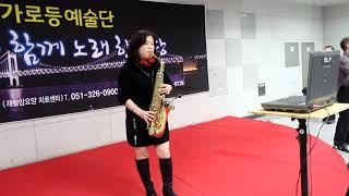 돌아가는 삼각지 / 가로등예술단 색소포너 김영미.