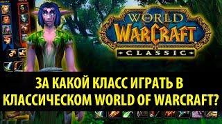Гайд по Классическому World of Warcraft: Выбор Класса (Сравнение Всех 9 Классов)