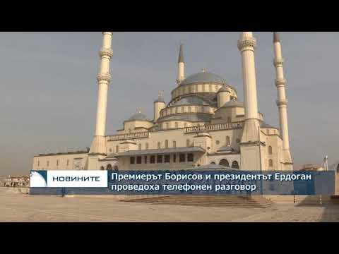 Премиерът Борисов и президентът Ердоган проведоха телефонен разговор