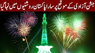 Amazing Fireworks - Nation celebrates Independence Day | 14 August 2018 | Express News