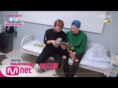 Wanna One Go [첫 미팅 현장공개] 워너원의 첫 리얼리티 미리보기 170803 EP.1