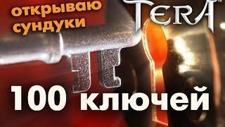 TERA online (RU) - 100 ключей (открываю сундуки)