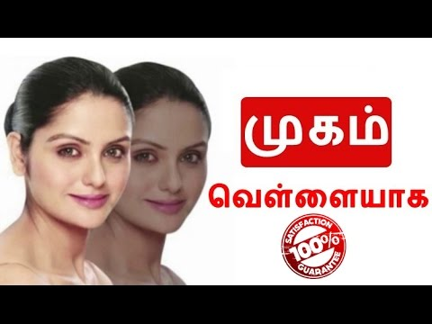 100%  முகம் வெள்ளையாக | Face Whitening Tips In Tamil |  How To Get White Skin Naturally