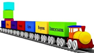 Учим дни недели. 3D музыкальный мультфильм 4 машинки. Детские песенки про машинки!(Давайте выучим названия дней недели. Смотрите, едет поезд, а на каждом его вагоне написаны дни недели, котор..., 2015-07-23T13:30:56.000Z)