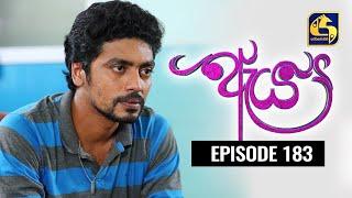 Aeya Episode 183 || ''ඇය '' || 06th Sep 2020 Thumbnail