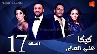 مسلسل كيكا علي العالي l بطولة حسن الرداد و أيتن عامر l الحلقة 17