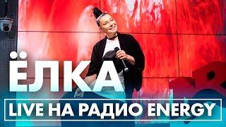 ЁЛКА - Море внутри, Мир открывается на Радио ENERGY (LIVE)