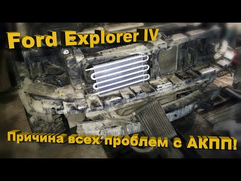 видео: ford explorer iv – РАДИАТОР! Причина всех проблем с АКПП.