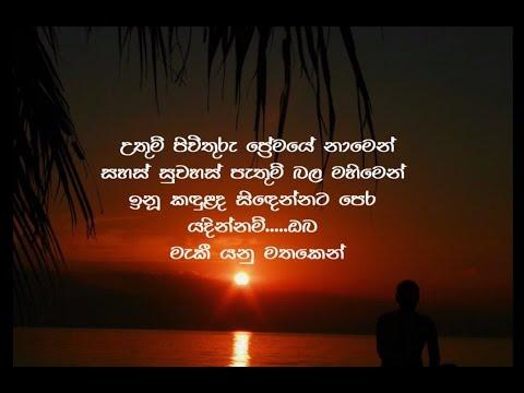 Hade Kothanaka Ho - Sunil Eirisinghe හදේ කොතැනක හෝ හිඳී ඔබ ....