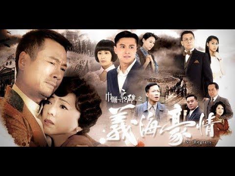 OST TVB Nghĩa Hải Hào Tình – No Regrets 2010 ( Cổ Cự Cơ ) – Lê DIệu Tường – Đặng Tụy Vân