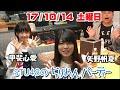 20171014 STU48のちりめんパーティー 甲斐心愛 矢野帆夏