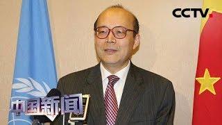 [中国新闻]《与大使面对面》专访中国常驻联合国日内瓦代表陈旭 | CCTV中文国际