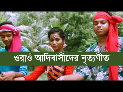 Oraon Dance & song- 3 | Ethnic people | Indigenous People in Bangladesh | Major Ethnic group thumbnail