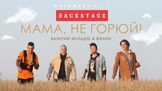 Валерий Меладзе и MBAND - «Мама, не горюй!» (Backstage)