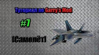 Как сделать настоящий самолёт в Garry's Mod без МОДОВ