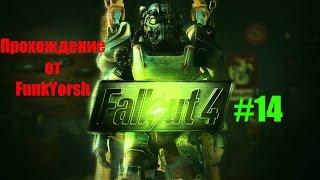 14 Fallout 4 Прохождение от FunkYorsh Путь свободы, знакомство с Ядер Миром