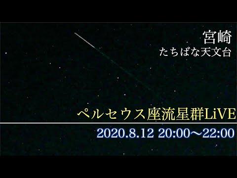 ペルセウス座流星群【宮崎 たちばな天文台】 /ウェザーニュース