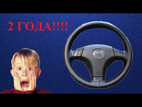 Что стало с оплёткой на руль за два года??? Обзор чехла на руль с AliExpress!!!
