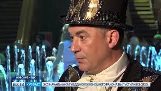 """Новокузнечан приглашают на премьеру """"Шоу воды, огня и света"""""""
