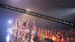 アップアップガールズ(仮) On The Road のThe Seven Party LIVE Alien...