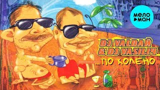 DJ Valdaй & DJ Vasiliч - ... по Колено (Альбом 1997 )