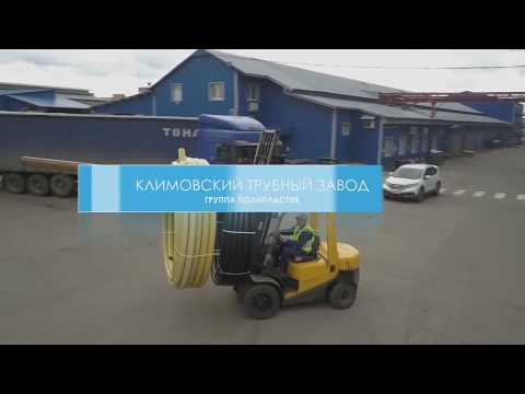 Климовскому трубному заводу 15 лет!