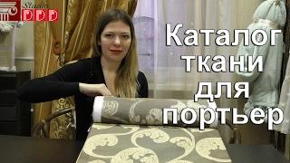 видео Каталог обивки
