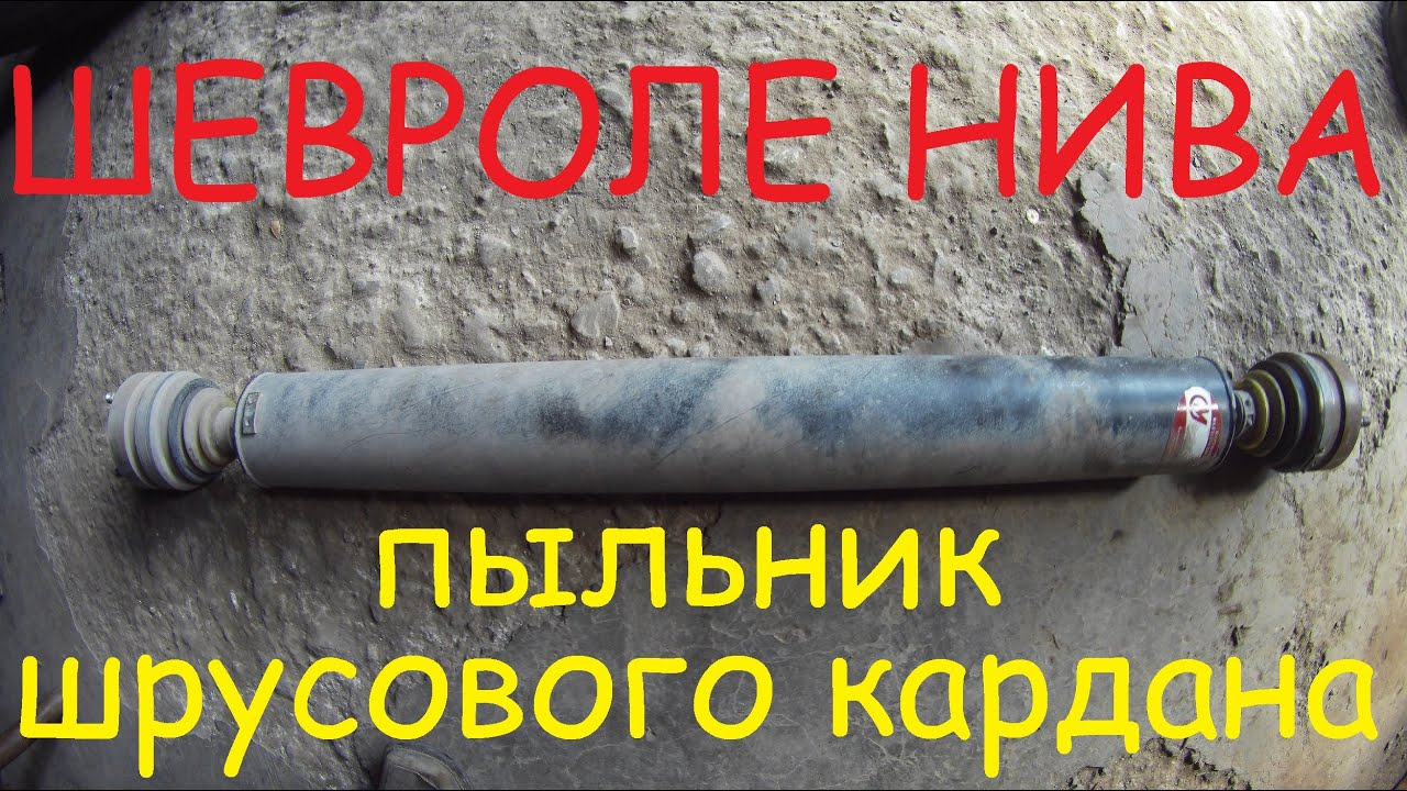 Пыльник шрусового кардана Шевроле Нива