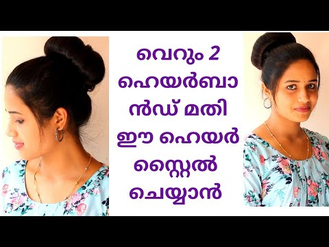 simple-3-minute-awesome-hairstyle//malayalam//saranya's-beauty-vlogs