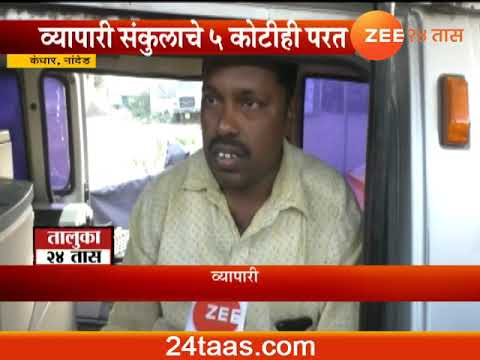Download Nanded,Kandhar Taluka 24 Taas Political Leaders Ignorance Affect On Market Place YT