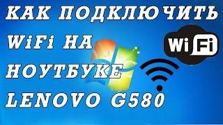 Как подключить  вай фай на ноутбуке Lenovo G580(Где включить, подключить вай вай Леново Г580 если он не работает. http://kom-servise.ru/index.php/remont-noutbukov/49-lenovo/262-262 https://yout..., 2014-06-13T14:54:53.000Z)