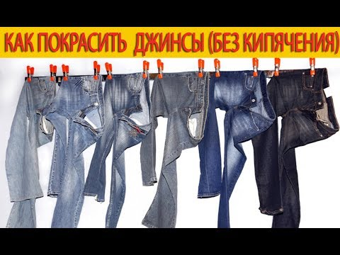 Как покрасить джинсы синькой в домашних условиях видео