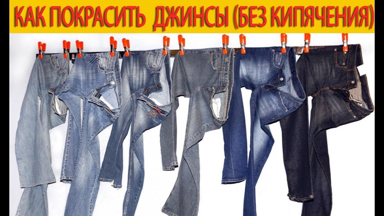 Как и чем покрасить брюки в черный цвет в домашних условиях