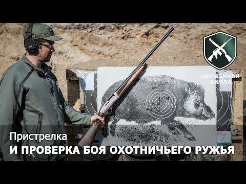Пуля Иванова, 12 калибра оптом описание, Пуля Иванова, 12