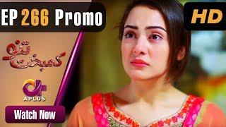 Kambakht Tanno - Episode 266 Promo | Aplus ᴴᴰ Dramas | Tanvir Jamal, Sadaf Ashaan | Pakistani Drama