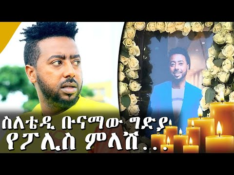 ስለቴዲ ቡናማው ግድያ የፖሊስ ምላሽ… l Tadias Addis