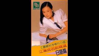 江蕙成名前精選日語篇(1984年11月發行) 01 みちづれ作詞:水木かおる作...