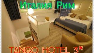 видео Ищем отели в Риме
