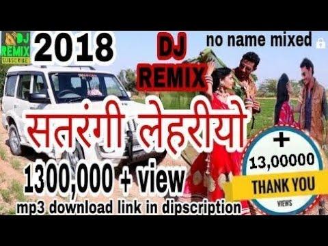 New Song !! सतरंगी लेहरीयो  !! Satrangi  Lehriyo Ll Full Hard Bass Mix 2018